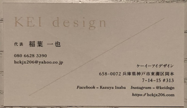 ケーイーアイデザイン、新しい名刺、表(国内向け)