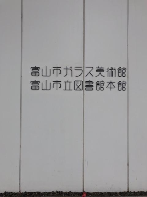 TOYAMAキラリ