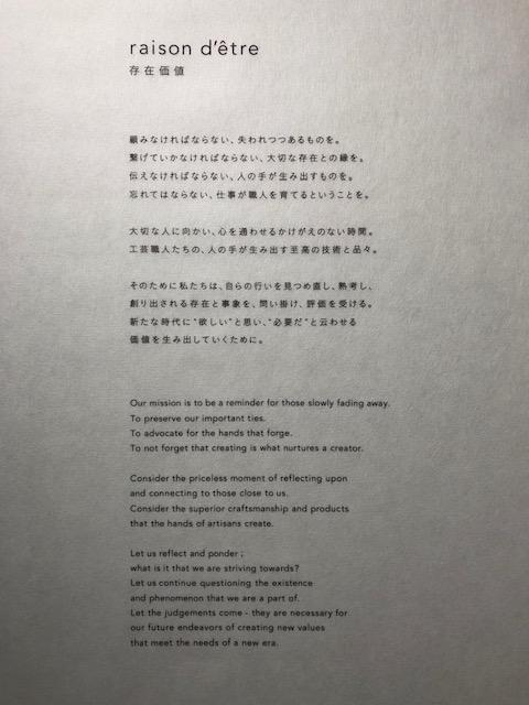 レゾンデートル、若林佛具製作所 at 表参道 GUM