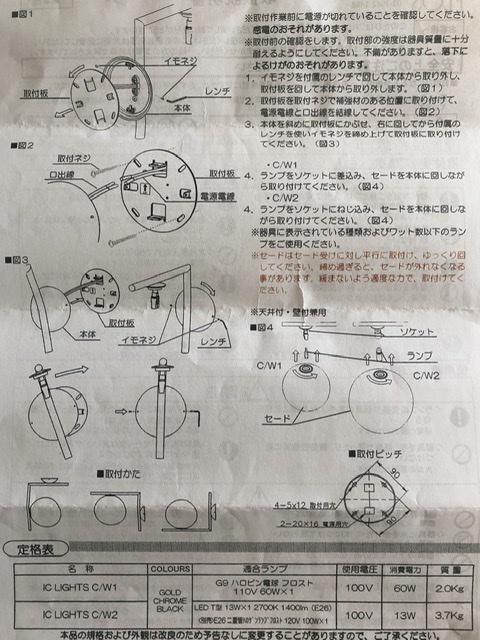 リビングのシーリングライト、FLOSのIC C/W2、デザイナーは Michael Anastassiadesです、取付は比較的簡単でした