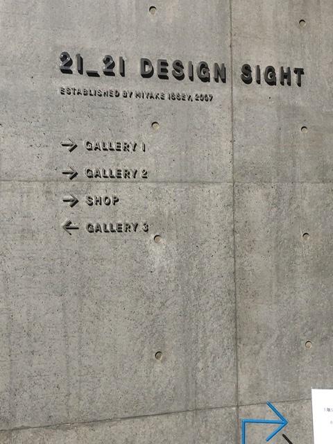 21_21 DESIGN SIGHT、エントランス