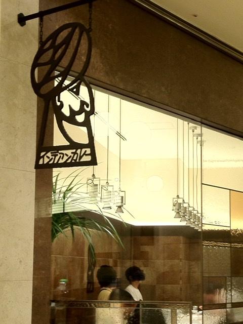 iGuzzini LE PERROQUET by Renzo Piano