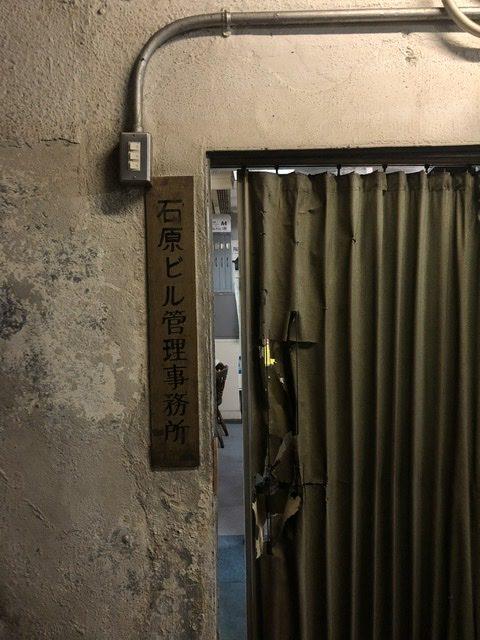 石原ビルディング、大阪北浜淀屋橋