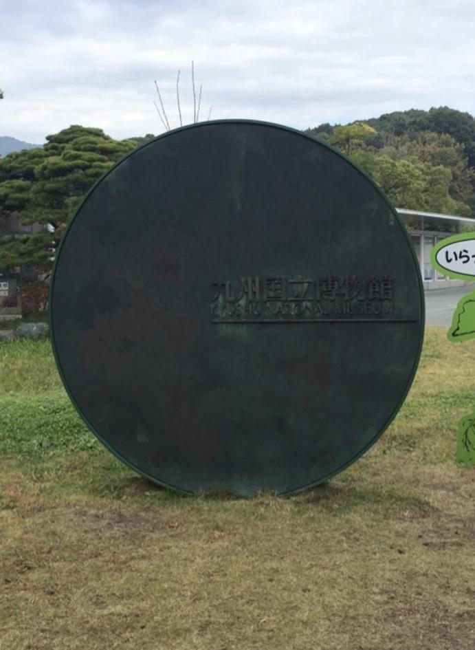 菊竹清訓建築設計事務所設計 九州国立博物館 太宰府 福岡