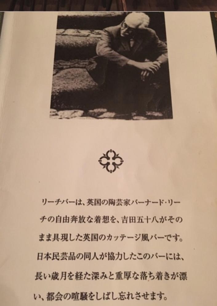 リーチバー リーガロイヤルホテル 大阪中之島 バーナードリーチ 吉田五十八