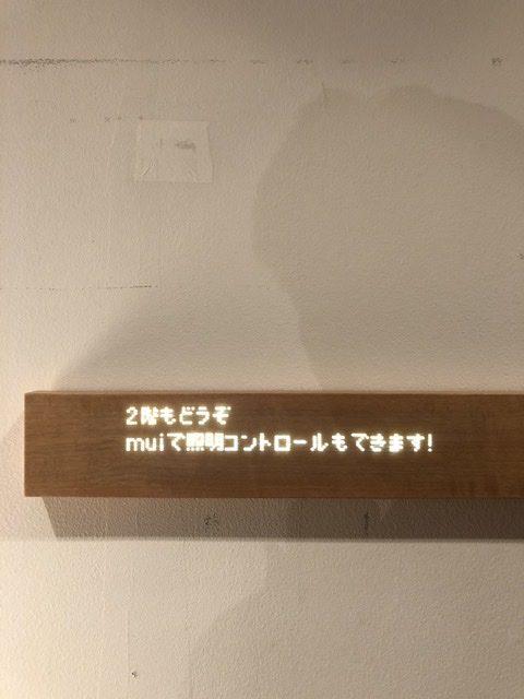 夷川サローネ 京都 夷川通 mui string@furniture 2016arita leklint kvadrat ARIAKE有明